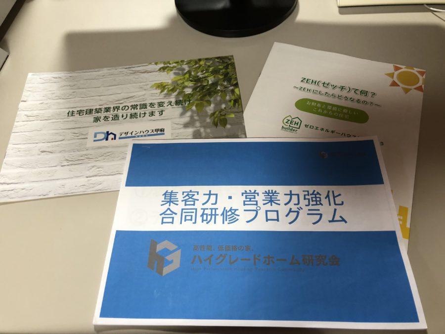 デザインハウスの研修in熊本