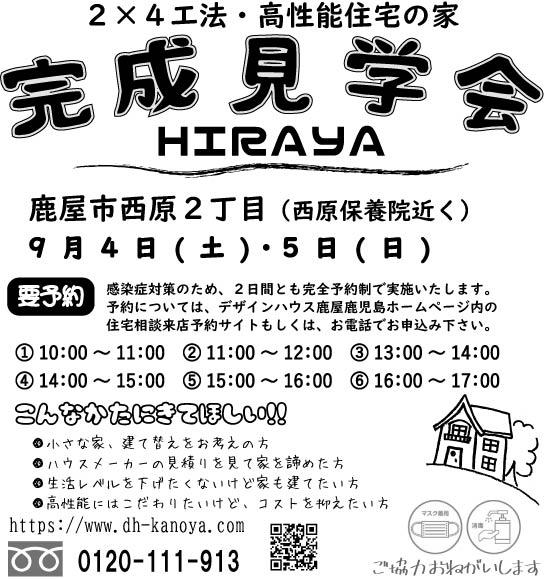 完成見学会 9月4日㈯ 5日㈰(西原地区)